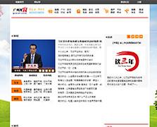 广州视窗网站建设案例