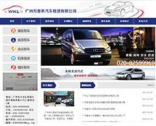 广州万客来汽车租赁有限公司网站建设案例
