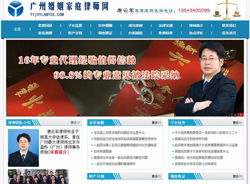 广州婚姻家庭律师网建设案例