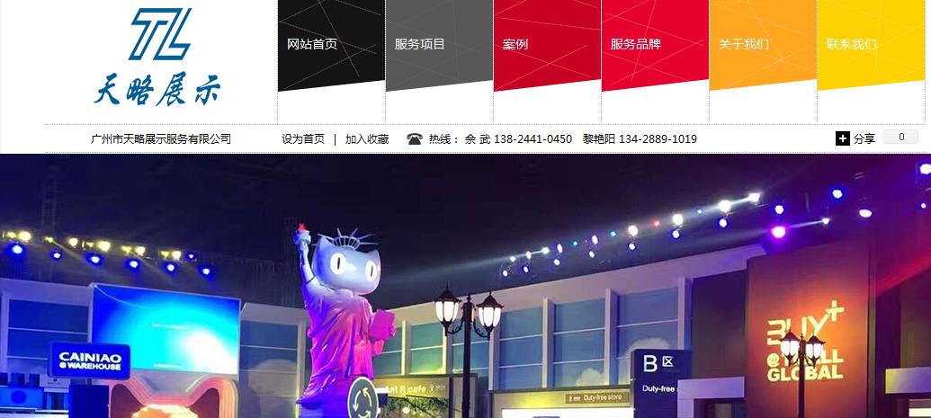 广州市天略展示服务有限公司