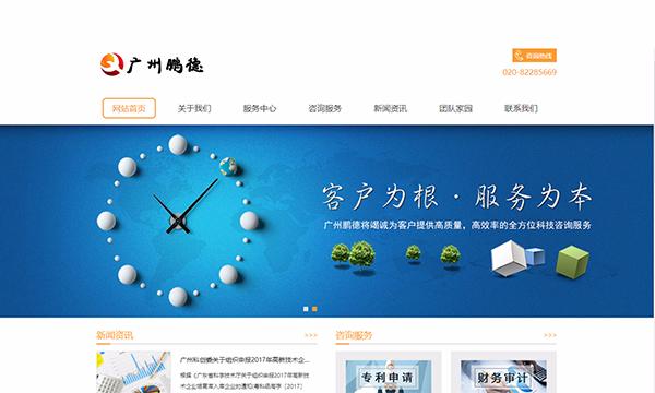 广州鹏德企业管理咨询有限公司建设案例