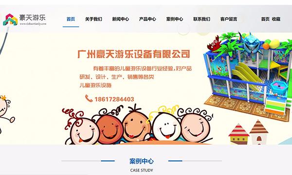 广州豪天游乐设备有限公司网站建设案例