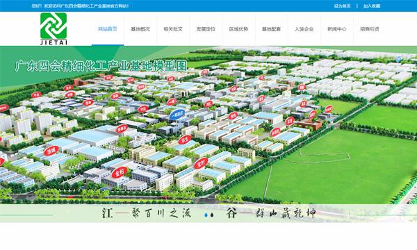广东四会精细化工产业基地官方