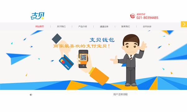 上海支贝信息技术有限公司