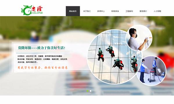 广州贵隆环保工程服务有限公司