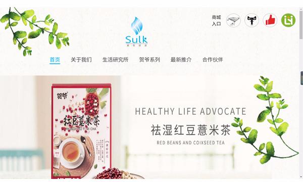 广州素力康生物科技有限公司