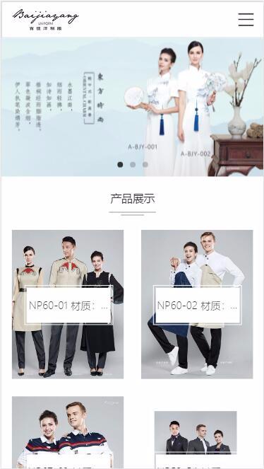 广州市百佳洋服饰有限公司