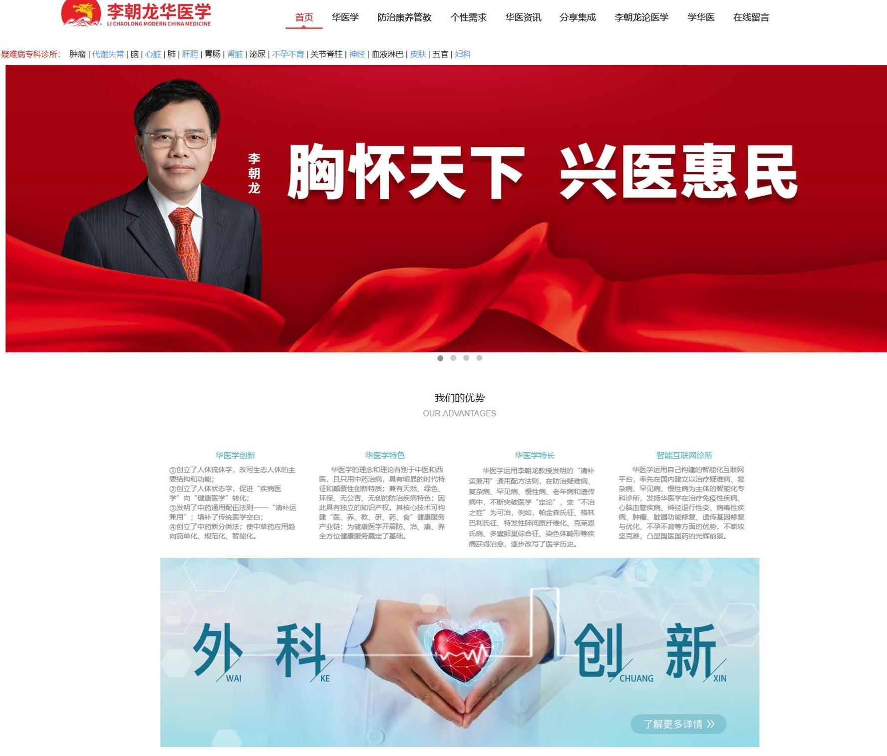 华医学(广州李朝龙智能健康科技发展有限公司)