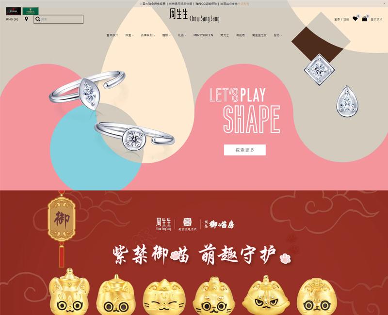周生生中国官方网站